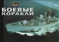 Боевые корабли. Справочник